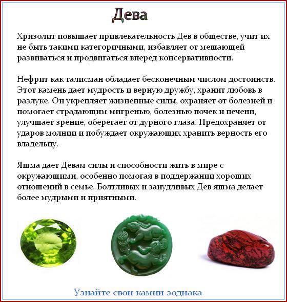 Камни-талисманы для знака зодиака дева