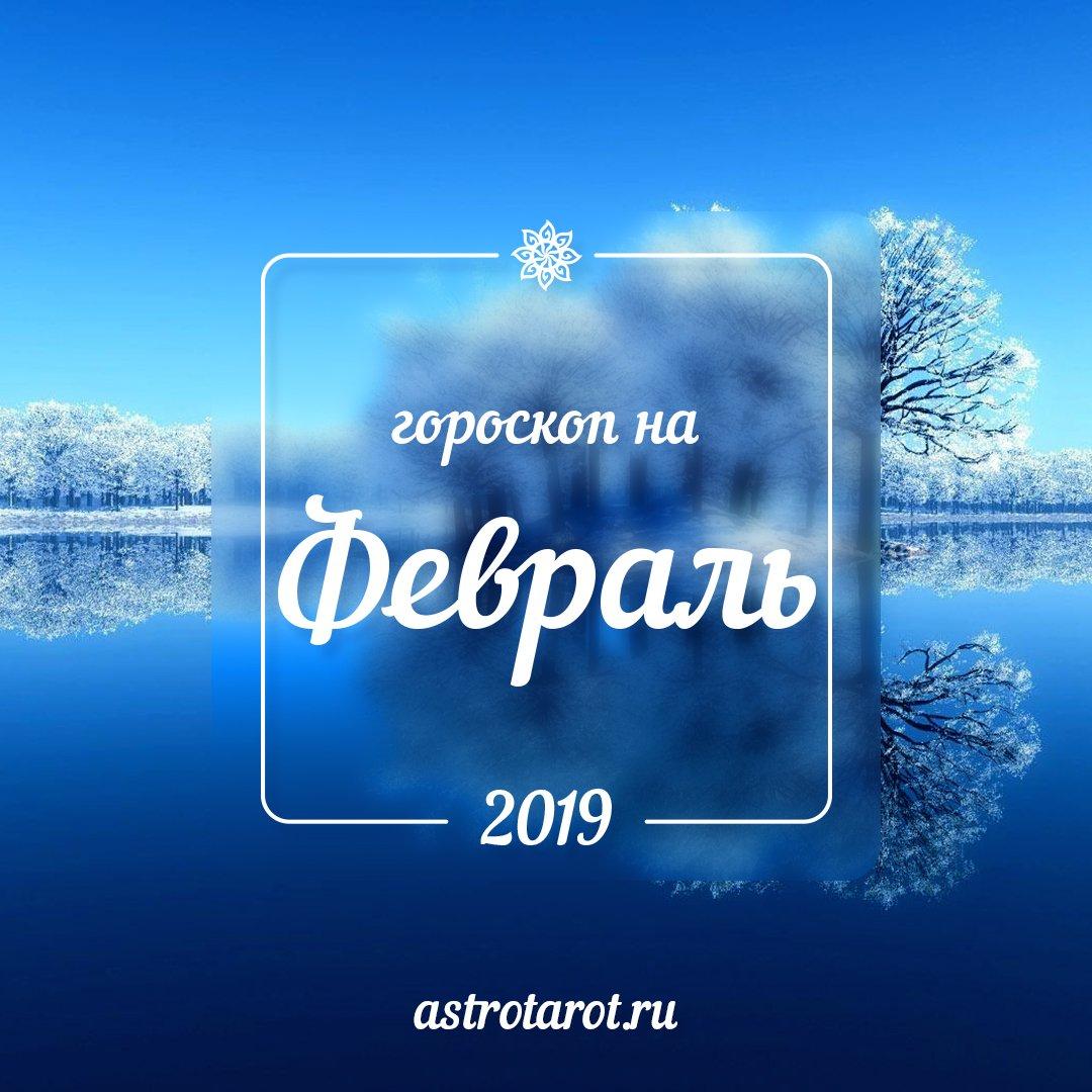 гороскоп на февраль 2020 года