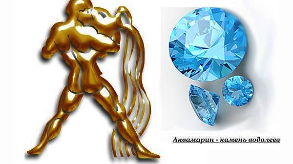 Какой камень у водолея женщины по гороскопу. какие камни подходят водолеям женщинам и мужчинам? какой камень подходит женщине-водолею?