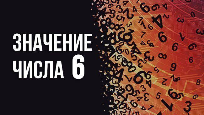 Значение числа 6 в нумерологии: что означает для женщин и мужчин