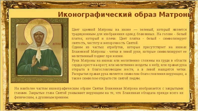 Кто такая матрона московская и за что её причислили к лику святых?