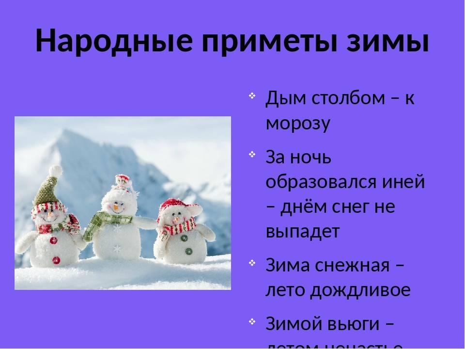 Народные приметы зимы