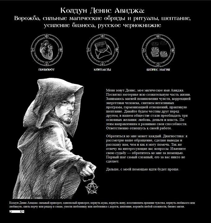 Как найти приворот без обмана | проверенные маги и шарлатаны: объективные и реальные отзывы и обсуждения
