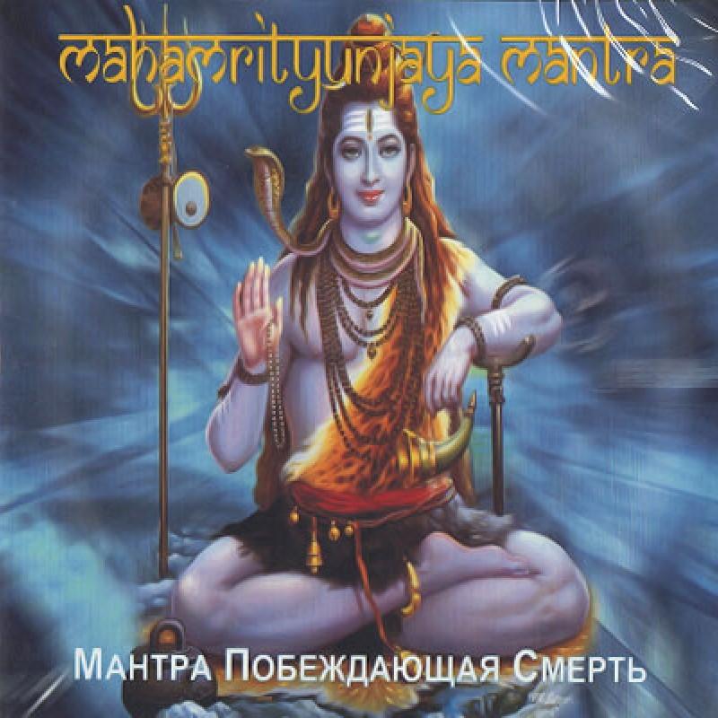 Всё о самой мощной мантре бессмертия махамритьюнджая: правила чтения священного текста, побеждающего смерть
