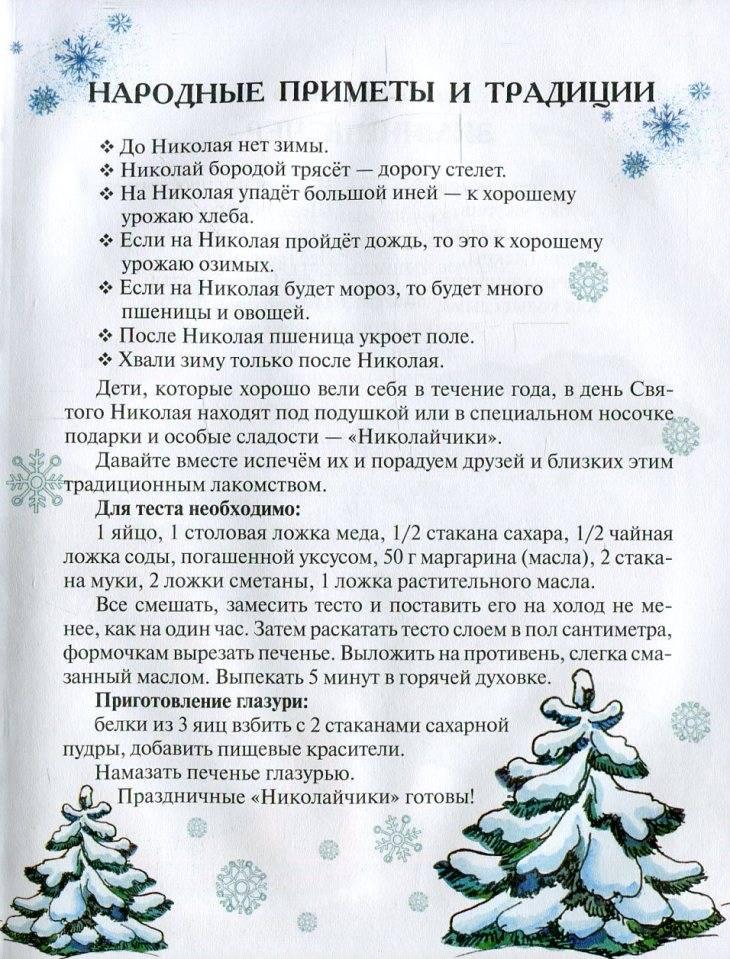 Подобрать три зимних приметы и объяснить. народные приметы о зиме — что поведает морозная сказка? приметы по месяцам зимы