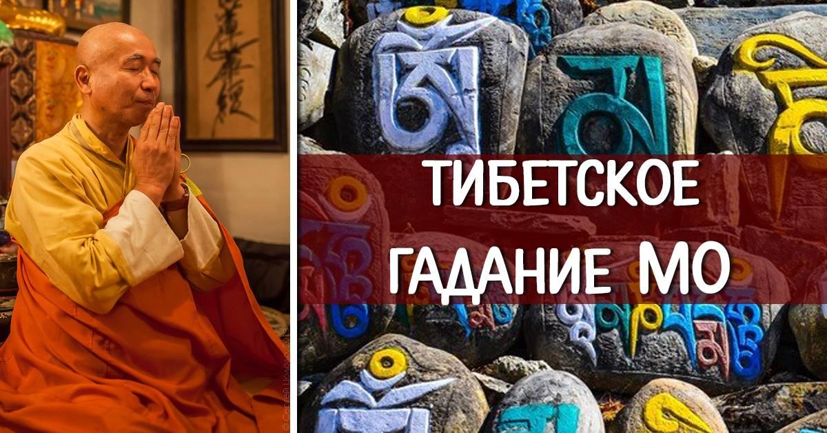 Гадание тибетское мо. тибетское гадание