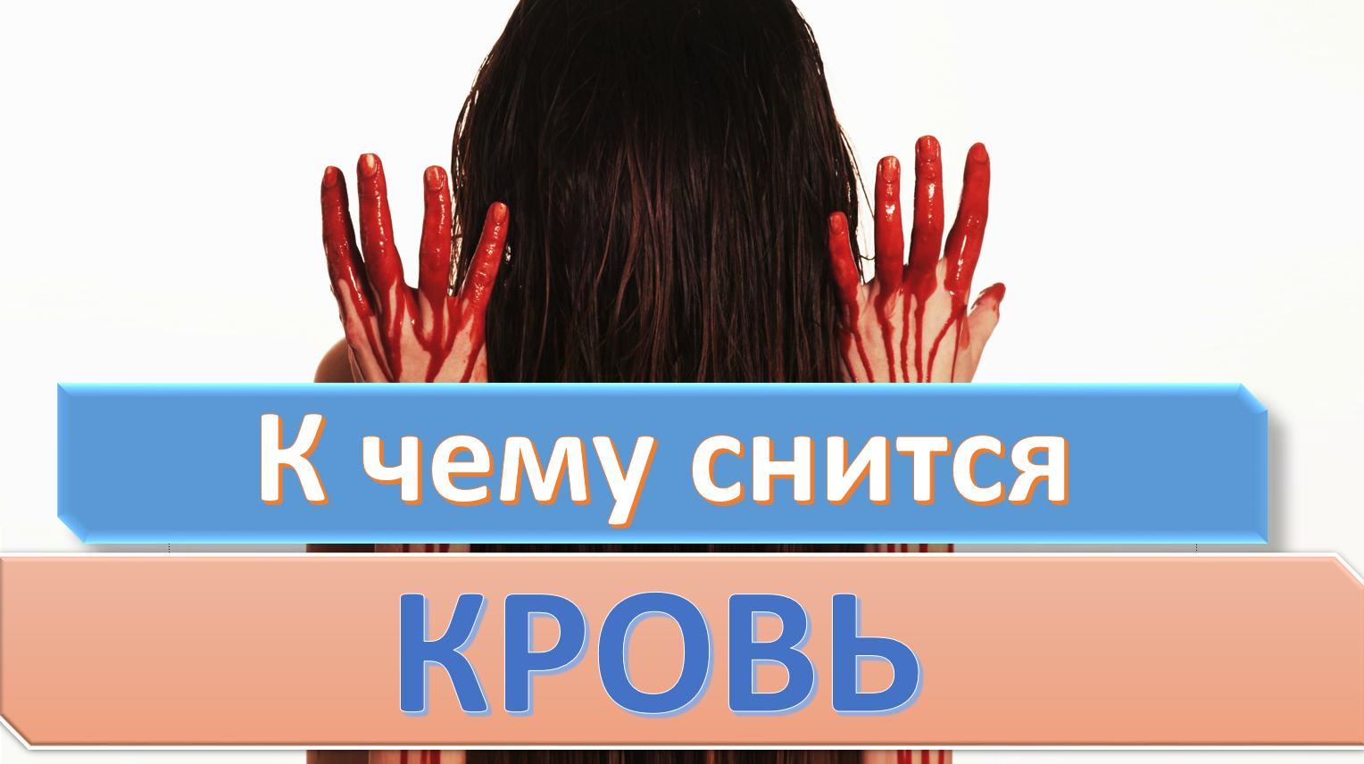 Снится кровь из носа