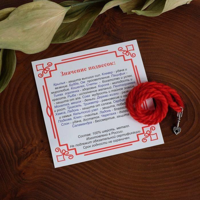 Талисман красная нить: сакральный смысл и правила ношения