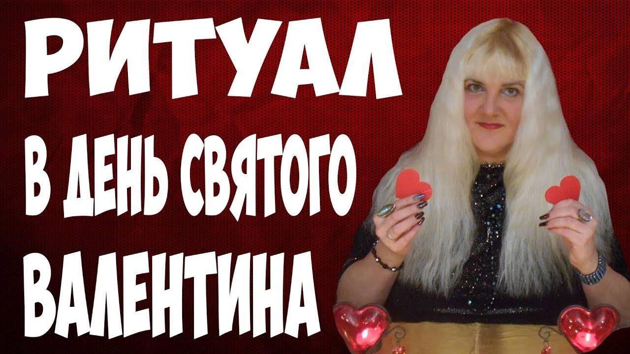 Гадание в день любви – 14 февраля дня святого валентина - частные заметки