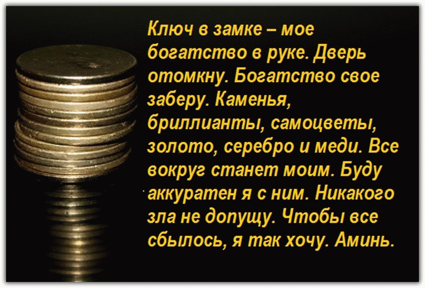 Порча на деньги, признаки, и как снять сглаз на бедность
