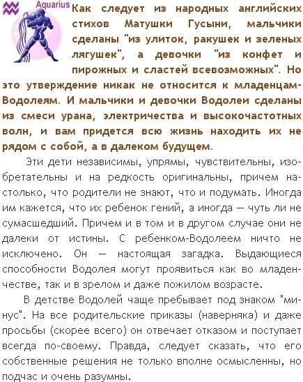Мужчина – водолей — характеристика знака зодиака и совместимость, секреты предрасположения к себе