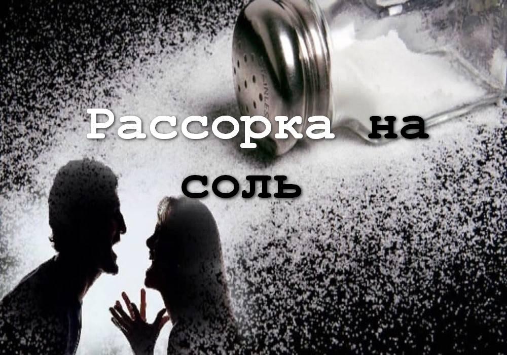 Рассорка на соль в домашних условиях