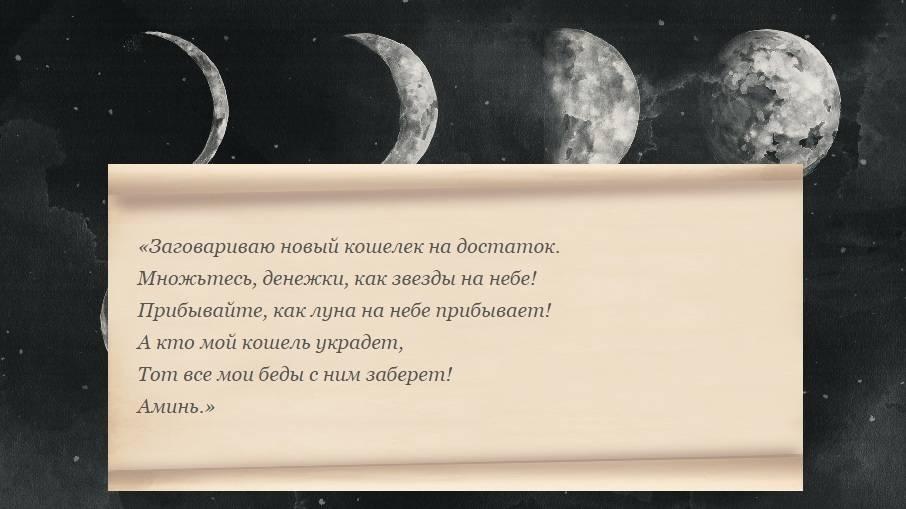 Заговор на растущую луну на деньги - читать сборник самых сильных обрядов
