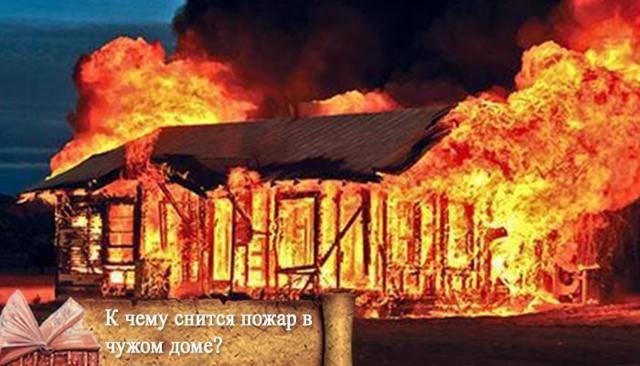 Сонник сгоревший дом. к чему снится сгоревший дом видеть во сне - сонник дома солнца