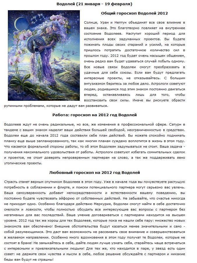 Гороскоп на 2020 год по знакам зодиака и по году рождения