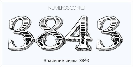 44 значение числа