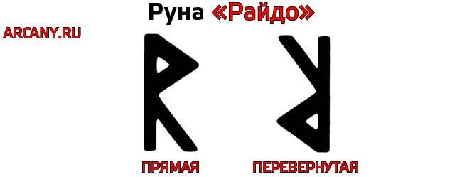 Толкование рун.руна – ансуз (ansuz) значение руны . перевернутое (обратное) положение