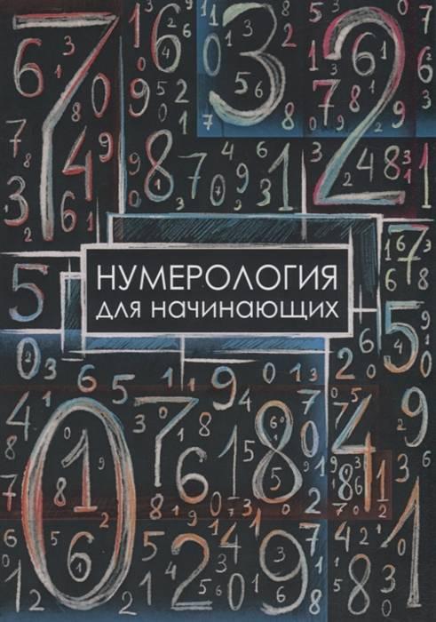 Психоматрица цифрового анализа александрова – всё самое интересное!