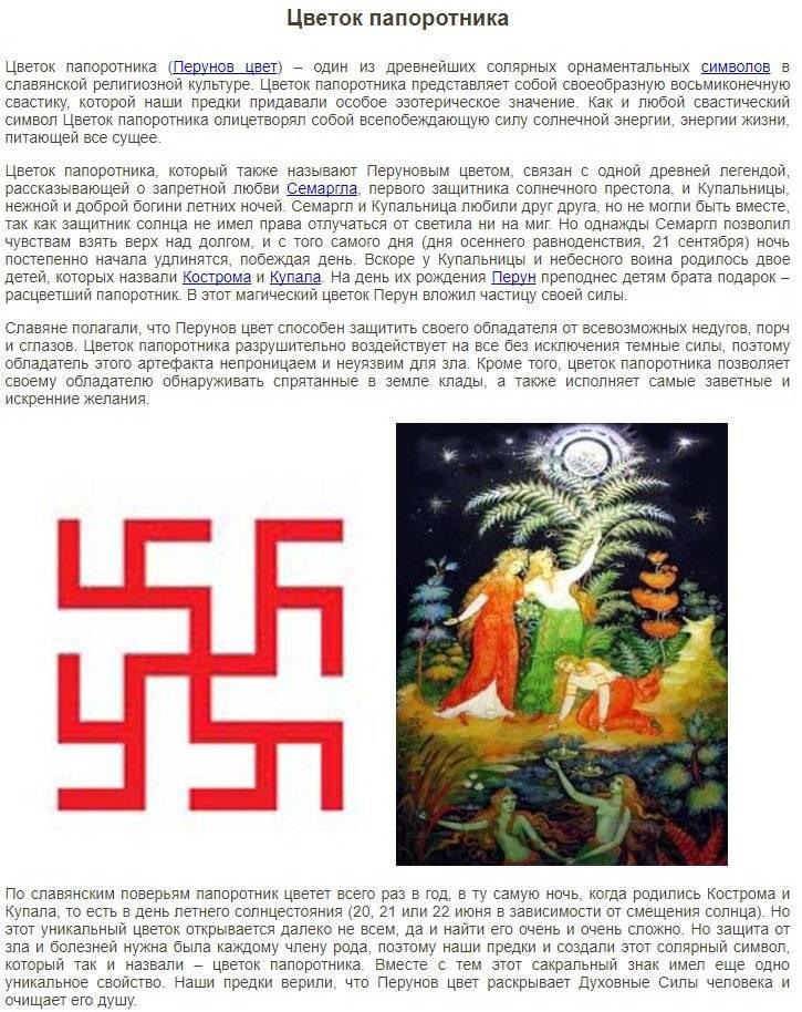 Славянские обереги и их значение — 58 оберегов и кратко о каждом