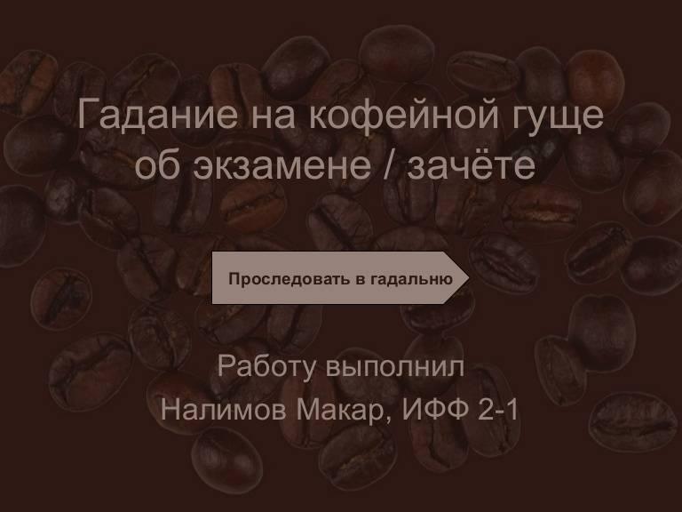 Гадание на кофейных зернах: как увидеть свою судьбу