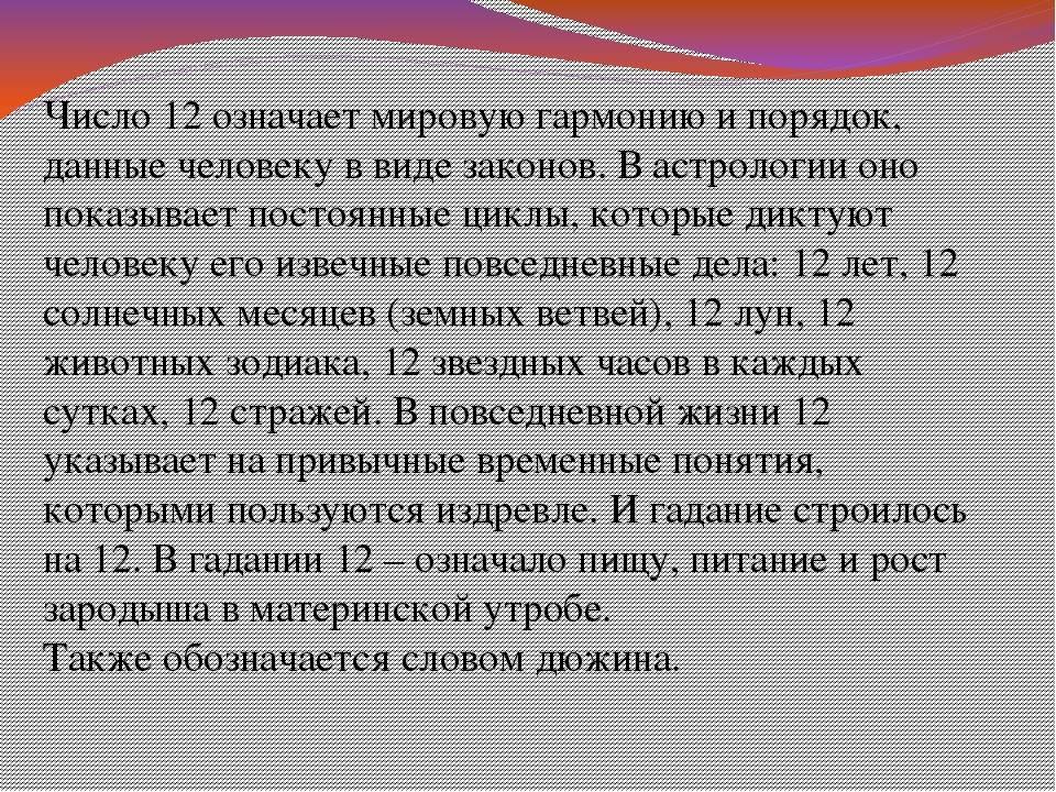 Что означает число 12 в нумерологии и жизни человека