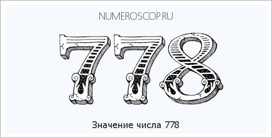 Значение числа 6. что означает цифра шесть в нумерологии