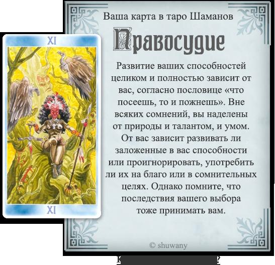 Таро шаманов – незаурядная колода, расскажет обо всем — эзоцентр провида