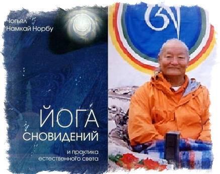 Тендзин ринпоче ★ тибетская йога сна и сновидений читать книгу онлайн бесплатно