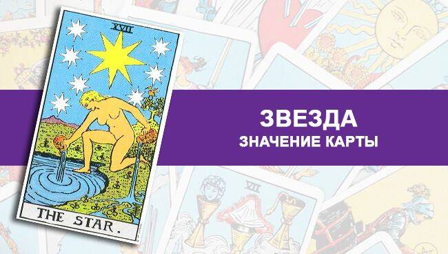 Звезда таро тота: общее значение и описание карты
