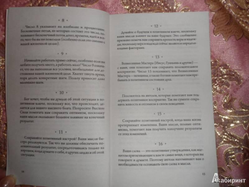 02 02 на часах: значение! ангельская нумерология