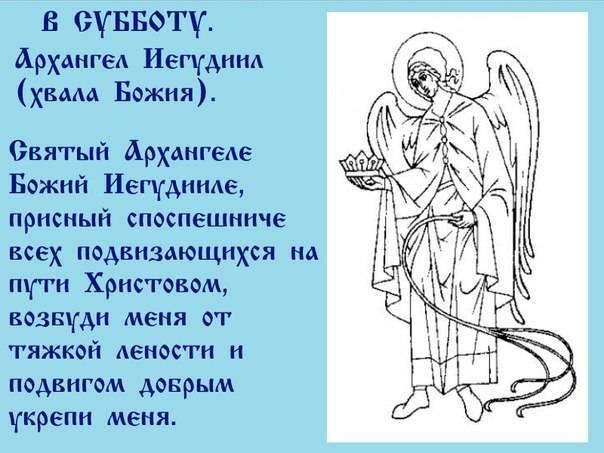 Архангел иегудиил: житие, покровительство и молитвы | zdavnews.ru