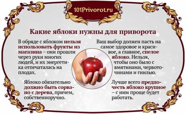 Приворот на яблоко - подборка из нескольких вариантов