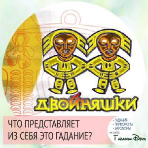 Гадание двойняшки (онлайн): пермский оракул