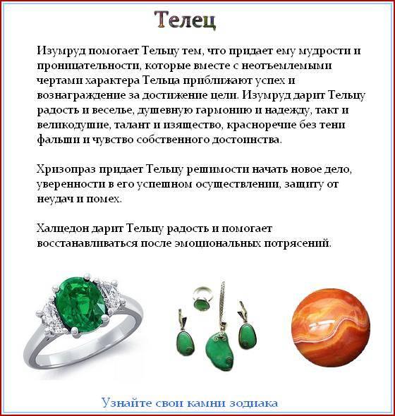 Камни для женщин близнецов по дате рождения: какой драгоценный талисман подходит по знаку зодиака, как носить оберег с топазом и гранатом