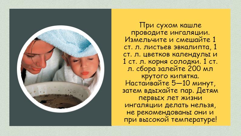 Заговор от кашля у ребенка и взрослого