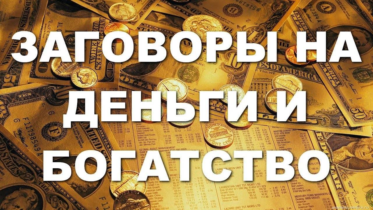 Шепотки на деньги помогут наладить материальное положение. народные шепотки на все случаи жизни: лучшая подборка. денежные, любовные, полезные шепотки на здоровье, исполнение желаний, каждый день недели, от одиночества, врагов на работе, для защиты себя и