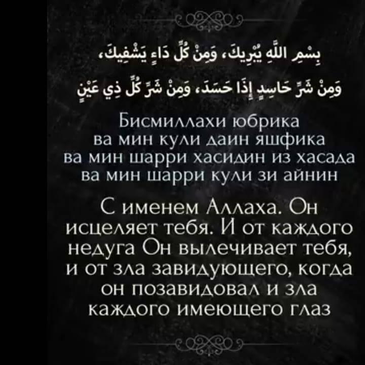 Дуа от порчи и сглаза — воля аллаха защитит от зла! (3 фото + 3 видео) — нло мир интернет — журнал об нло