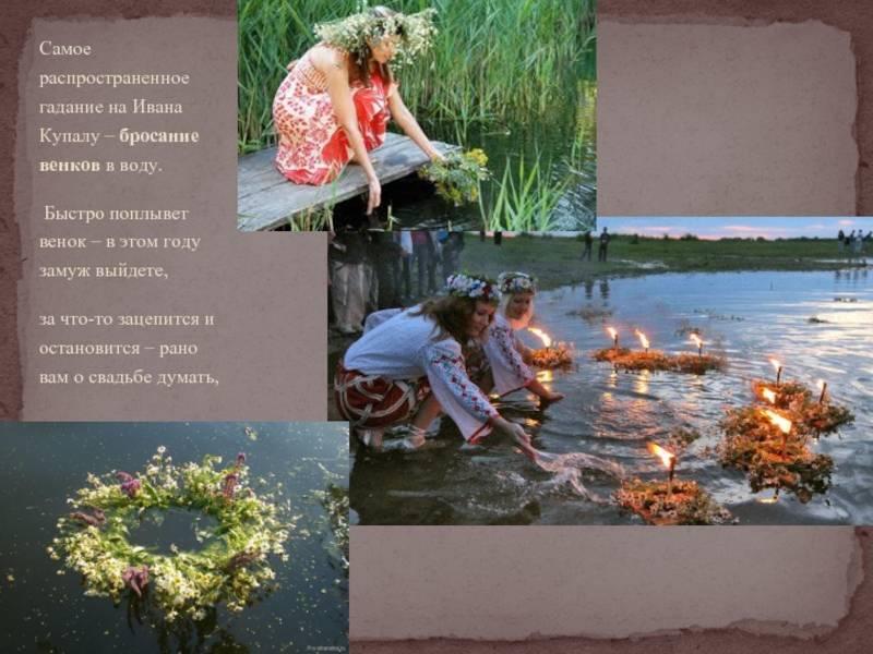 Праздник иван купала, иванов день 7 июля   бесплатные онлайн гадания. магия. предсказания.