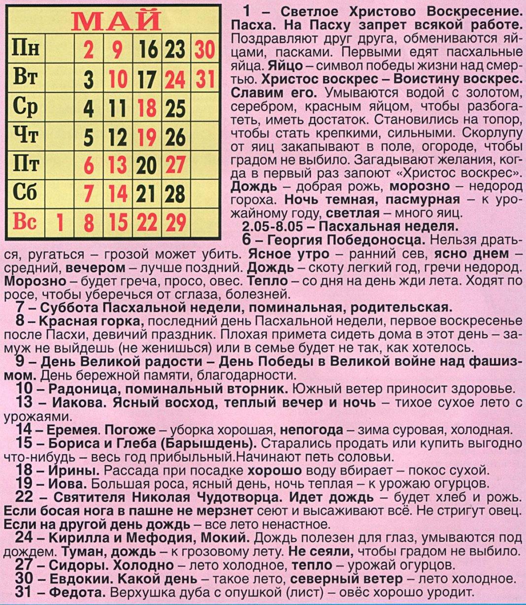 ???? народный календарь на январь — приметы на каждый день