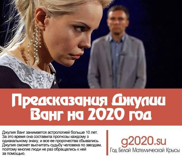 Что ждет россию в 2020 году? предсказание от лучших экстрасенсов