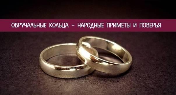 Что пророчит примета — потерять обручальное кольцо или помолвочное