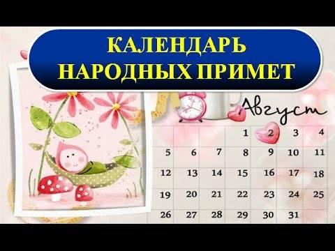 Народный календарь. народные праздники и приметы в 2020 году   календарь на каждый день.ru