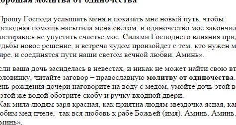 Снимаем венец безбрачия молитвой самостоятельно   labmagic.ru