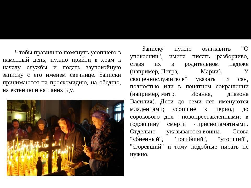 Как похоронить и поминать своего близкого? | милосердие.ru