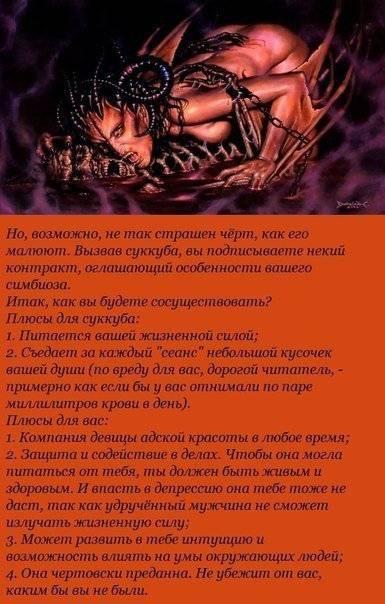 Суккуб – демон похоти и разврата, виды суккубов, опасность контакта