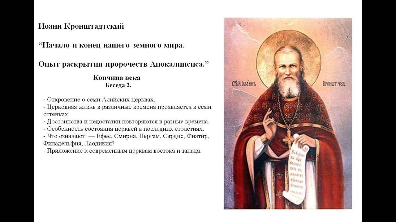 Иоанн кронштадтский – биография, фото, личная жизнь, икона, молитва - 24сми