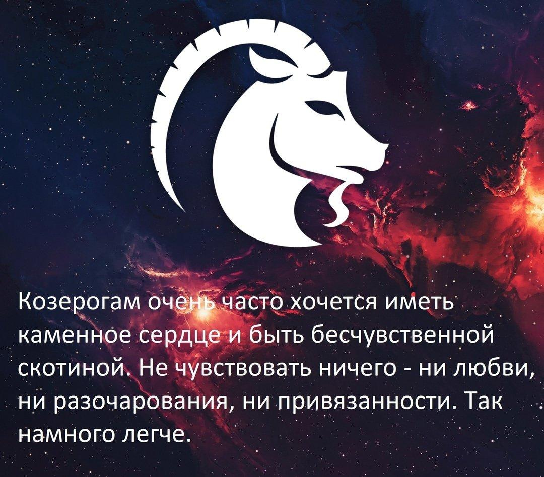 Мужчина козерог - полная характеристика знака зодиака