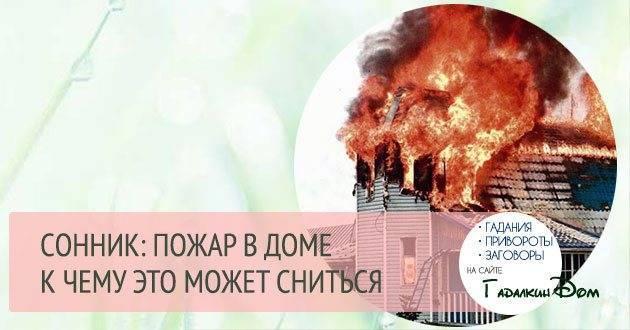 К чему снится пожар: толкование сонников