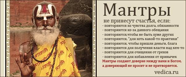 Индийские мантры (древние): правильное исполнение