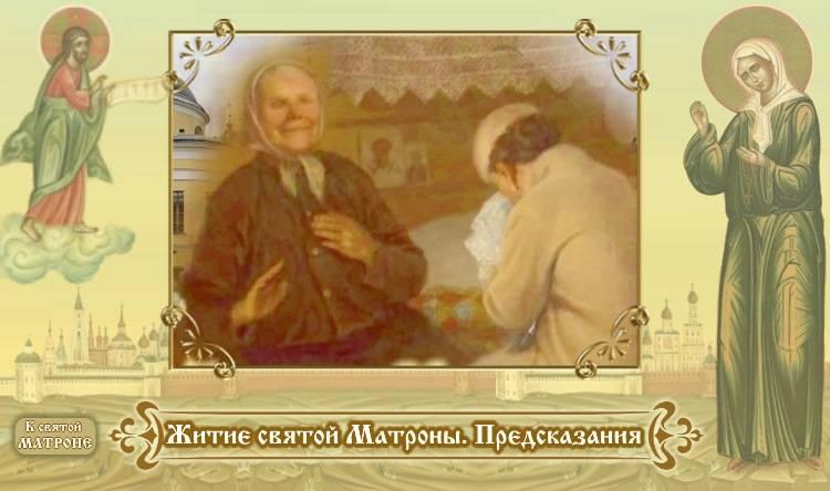Пророчества святой матроны московской: о россии, о будущем
